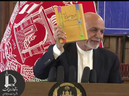 The Appreciation of the President of Afghanistan from the Book by the Faculty Member of Ferdowsi University of Mashhad