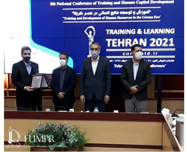 Achieving the Top Rank of Ferdowsi University of Mashhad in the Field of Valuable Experience in Human Resources Training of the ...