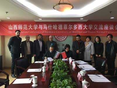 Signing of an MOU between FUM and Shanxi Normal University, China ...