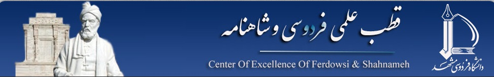 Center_of_Excellence_in_Ferdowsi_and_Shahname